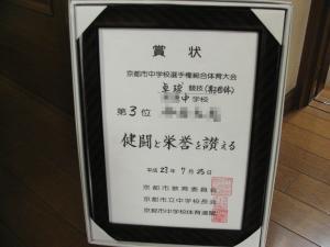 京都市大会(卓球男子団体)3位